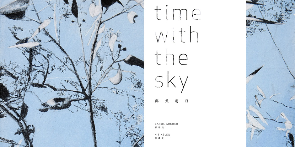 Time with the Sky #8' (detail) with front cover of the book (design by Grey Lai).